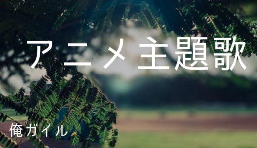 『俺ガイル』アニメ主題歌まとめ