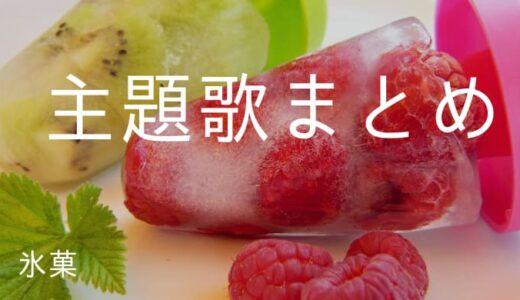 『氷菓』アニメ主題歌まとめ