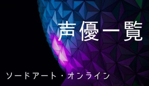 『SAO ソードアート・オンライン』声優一覧