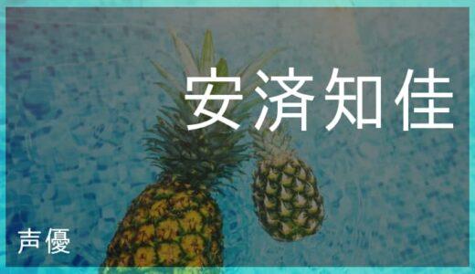 安済知佳(あんざい ちか)