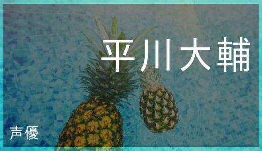 平川大輔(ひらかわ だいすけ)