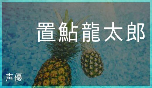 置鮎龍太郎(おきあゆ りゅうたろう)