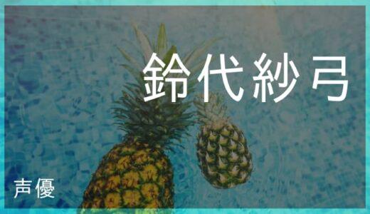 鈴代紗弓(すずしろ さゆみ)
