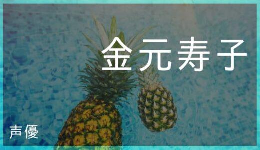 金元寿子(かねもと ひさこ)