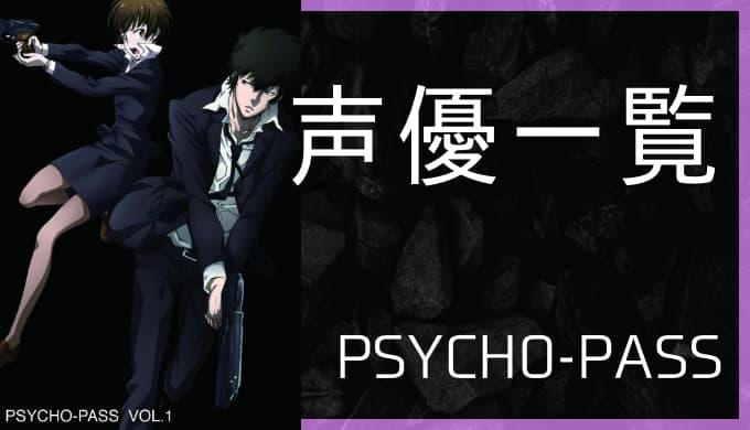PSYCHO-PASSサムネイル