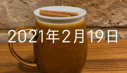 マサラチャイでびゅーと、鎌倉の海ゴミ拾いイベントへの参加決定【2021年2月19日の日記】
