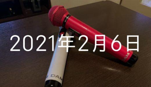 TXTの曲、カラオケで初うたう【2月6日の日記】