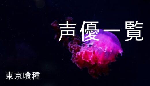 『東京喰種』声優一覧