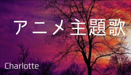 『Charlotte』アニメ主題歌まとめ