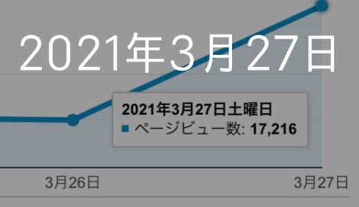 17,000PVと2,500。しゃぶ葉代を賄えた♫【2021年3月27日の日記】