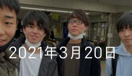 ブログ焼き肉水餃子、理想の1日の過ごし方【2021年3月20日の日記】