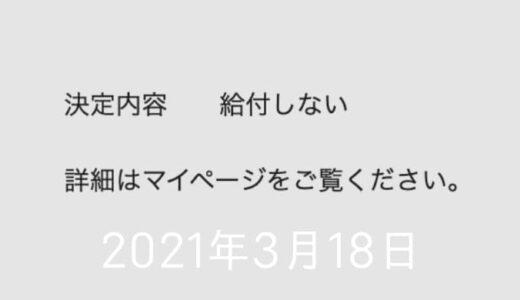 """""""決定内容:給付しない"""" 世界線が変わる音がした【2021年3月18日の日記】"""