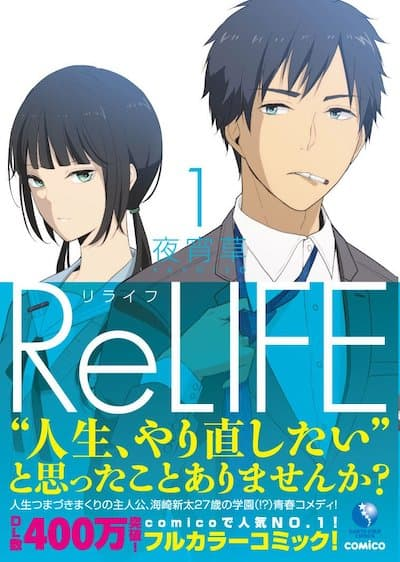 ReLIFE1巻