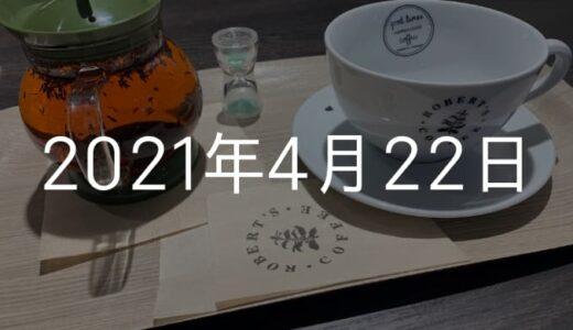 So Cute!!エメラルド色の砂が特徴的な砂時計【2021年4月22日の日記】