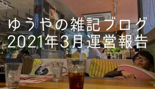 月間22万PV、広告収益3万円達成!【雑記ブログ17ヶ月目運営報告】(2021年3月分)