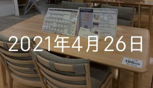 14万円の使い道。ニトリのダイニングテーブル5点セット買っちった!【2021年4月26日の日記】