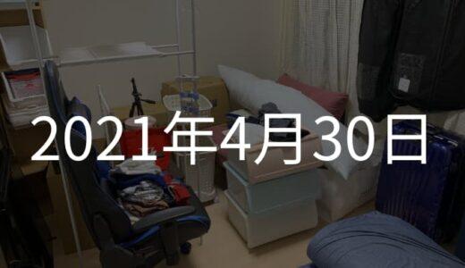 引っ越し前日。荷物を6畳にまとめて当日を待つ【2021年4月30日の日記】