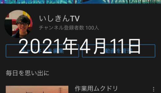 祝登録者数100人!だが飯断られたぴえん【2021年4月11日の日記】