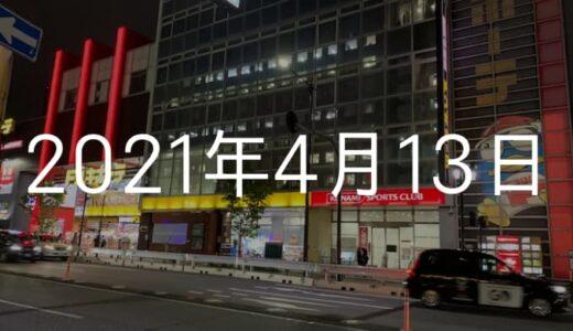 はじめての中目黒オフィス【2021年4月13日の日記】