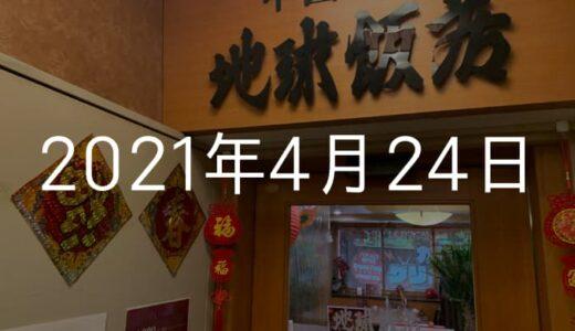 池袋60年の老舗の中華料理食べ放題たんのう!お腹痛い【2021年4月24日の日記】