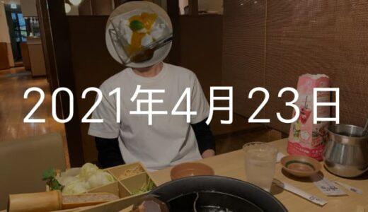 3ヶ月ぶりの温野菜!貸し切り状態【2021年4月23日の日記】