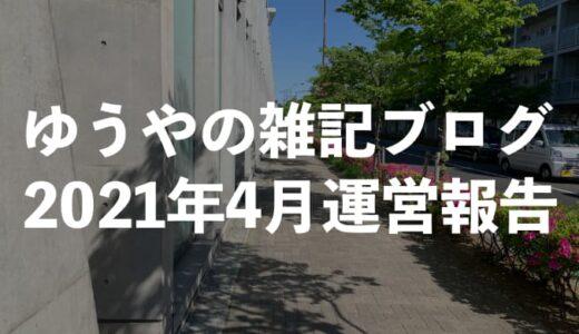 『呪術廻戦』第一期終了でPV大幅ダウン!【雑記ブログ18ヶ月目運営報告】(2021年4月分)