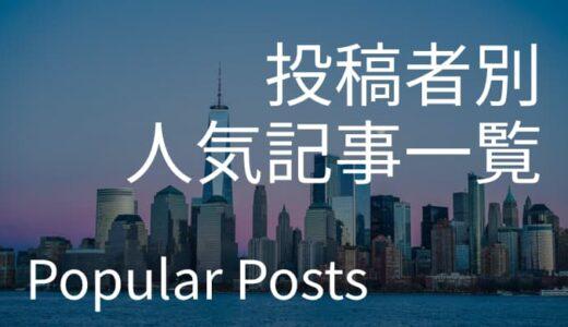投稿者別の人気記事一覧を作る方法【WP Popular Postsカスタマイズ】