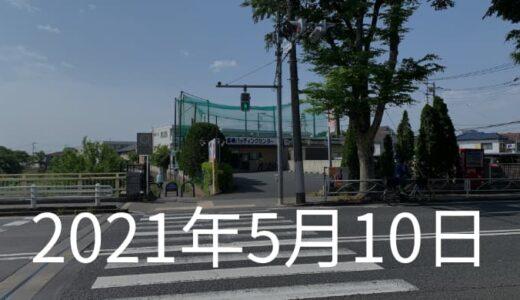 住所変更done!柴崎駅でバッティングセンター発見【2021年5月10日の日記】