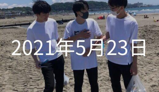2回目のビーチクリーンは快晴!夜は鍋パ【2021年5月23日の日記】