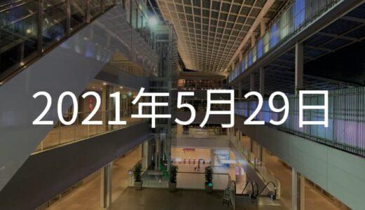 ほろ酔いサワー片手に、成城でぶらぶら豪邸ツアー満喫!【2021年5月29日の日記】