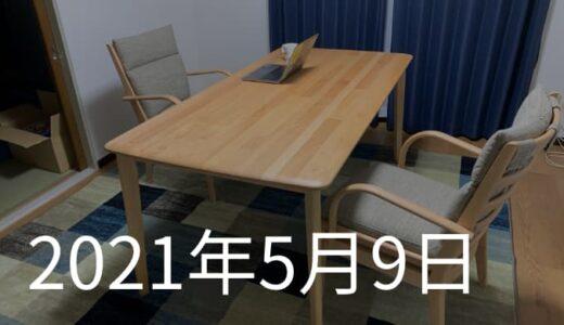 家レベル99Up。念願のダイニングテーブル到着!【2021年5月9日の日記】