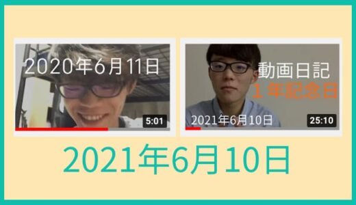 Gracias!! 動画日記1年記念日【2021年6月10日の日記】