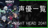 NIGHT HEAD 2041サムネイル