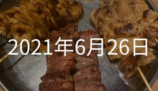 焼き鳥のしろ(豚の大腸)とてっぽう(直腸)が美味しかった【2021年6月26日の日記】