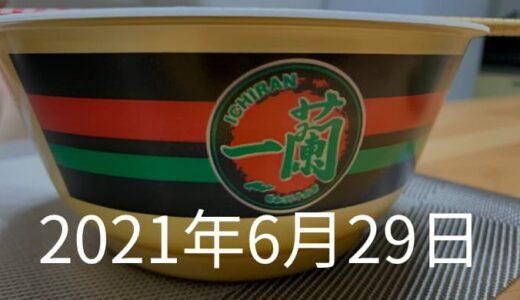 一蘭カップ麺実食!本物一蘭より麺の量多めでした【2021年6月29日の日記】
