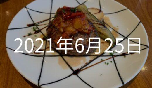 渋谷のオアシス、ロイヤルガーデンカフェ【2021年6月25日の日記】