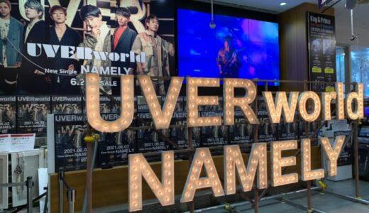 UVERworld『NAMELY』発売記念展示をみてきた