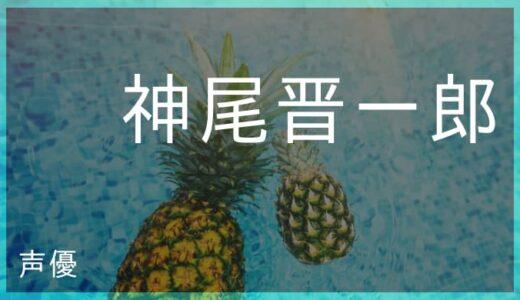 神尾晋一郎(かみお しんいちろう)