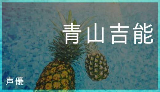 青山吉能(あおやま よしの)