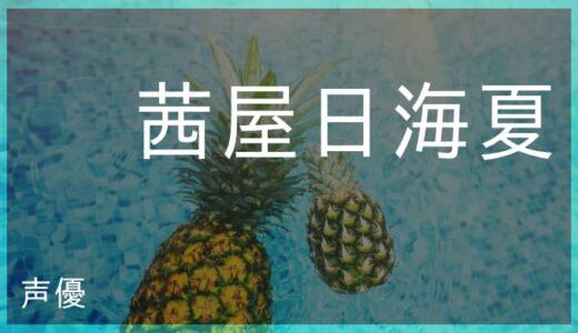 茜屋日海夏(あかねや ひみか)