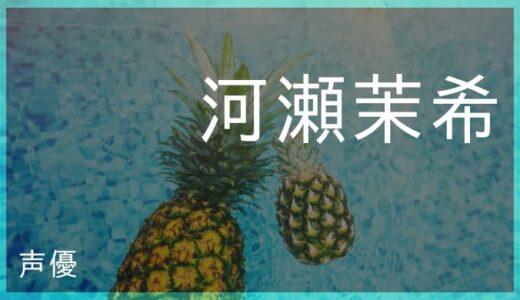河瀬茉希(かわせ まき)