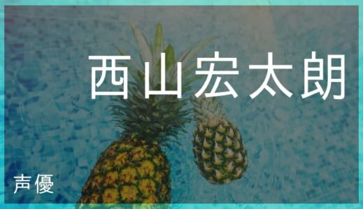 西山宏太朗(にしやま こうたろう)