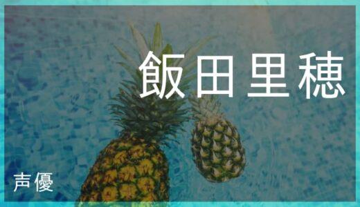 飯田里穂(いいだ りほ)