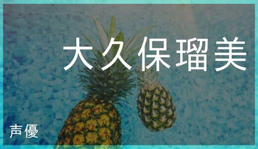 大久保瑠美(おおくぼ るみ)