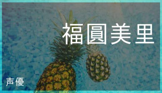 福圓美里(ふくえん みさと)