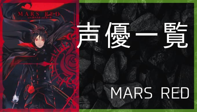 MARS REDサムネイル