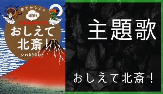 アニメ『おしえて北斎!』OP・ED主題歌まとめ