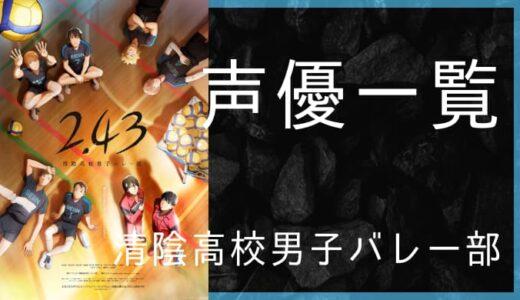 アニメ『2.43 清陰高校男子バレー部』声優一覧
