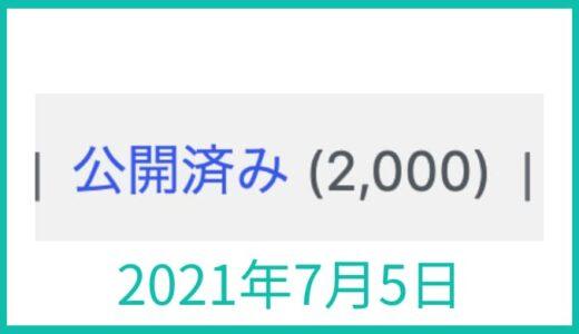 累計公開記事数2,000突破!/スタバと外人エンジニア【2021年7月5日の日記】