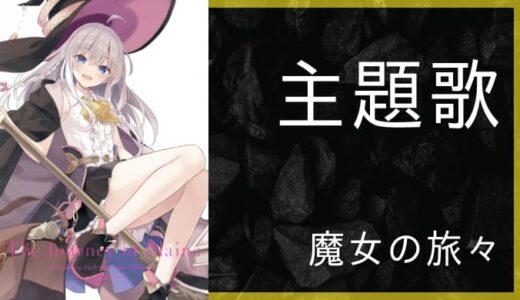 アニメ『魔女の旅々』OP・ED主題歌まとめ
